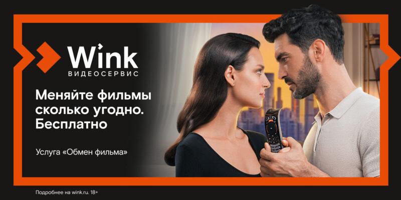 Сервис Wink подарил пользователям услуги «Обмен фильма» больше ста тысяч киновечеров