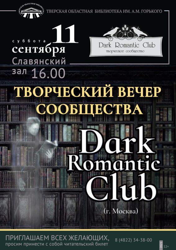 В Твери пройдет встреча любителей темного романтизма