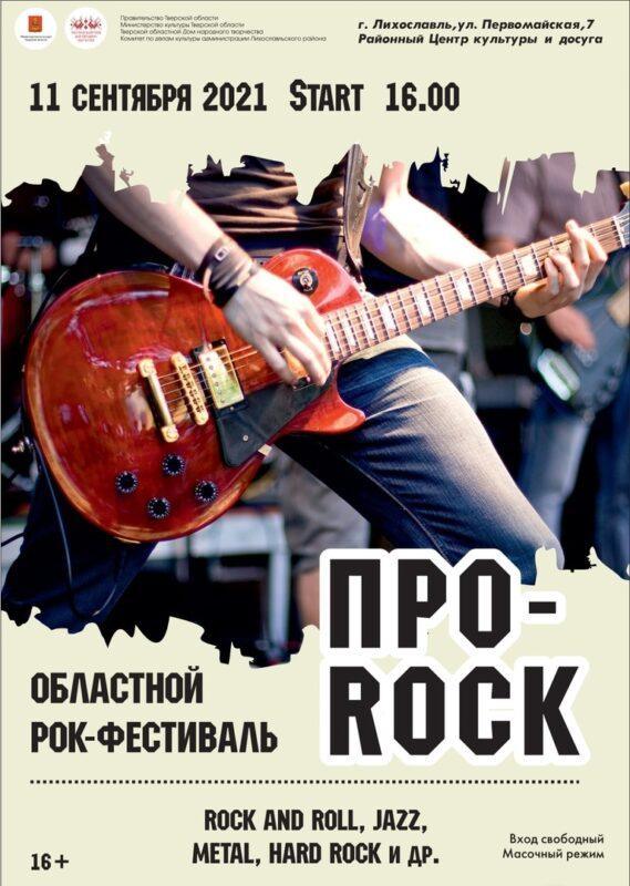 В Лихославле пройдёт рок-фестиваль «Про-Rock»