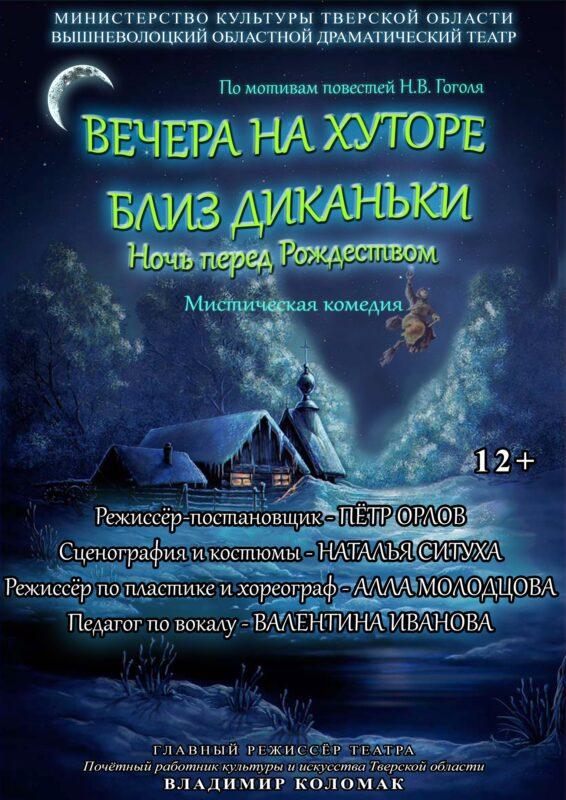 Вышневолоцкий драматический театр приглашает на мистический спектакль
