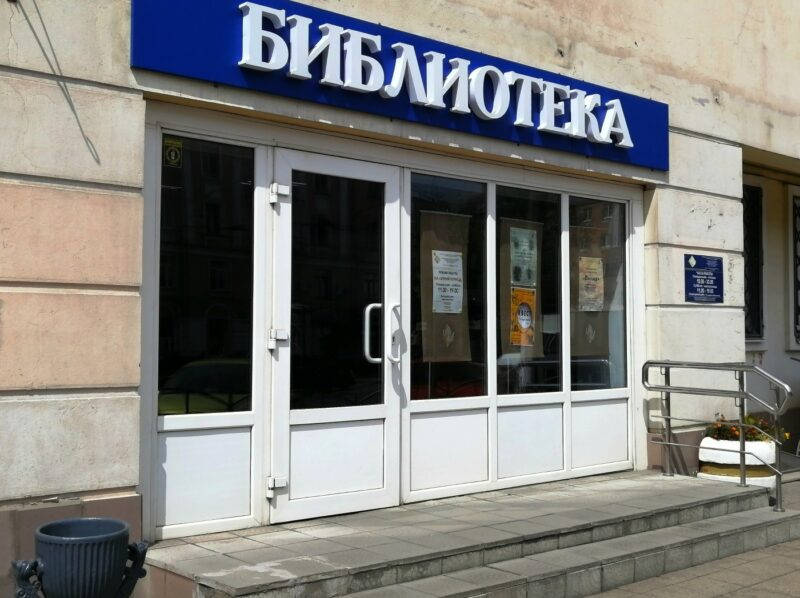 """Тверская библиотека Герцена приглашает на """"Встречу друзей"""""""