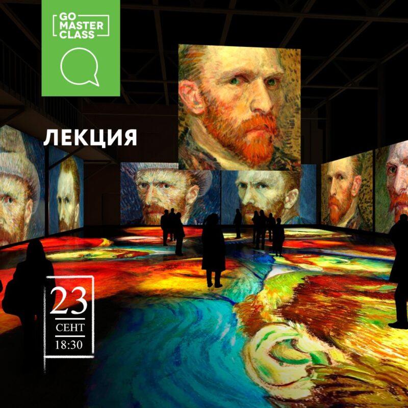 В Твери пройдет арт-вечер, посвященный Ван Гогу
