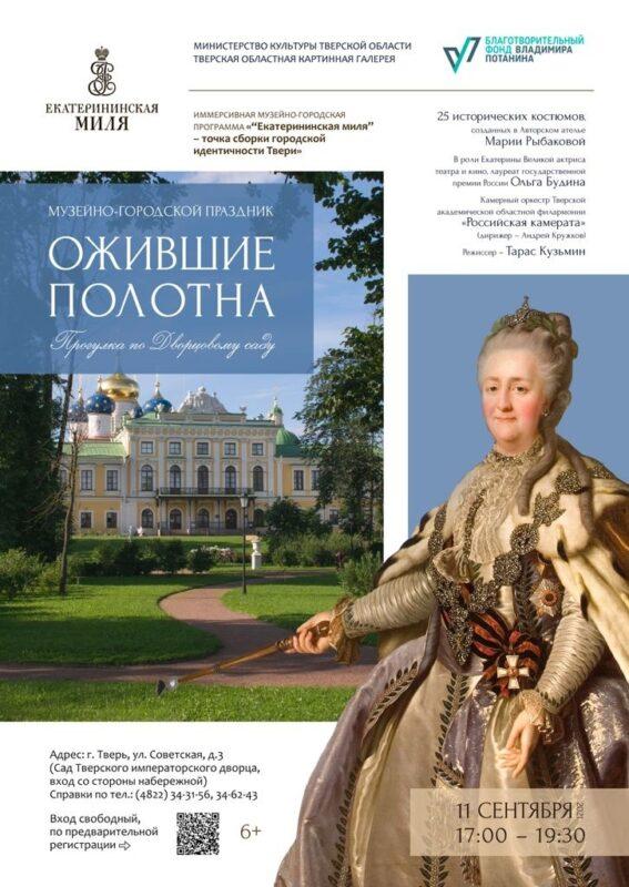 Тверская областная картинная галерея проведет костюмированный праздник-реконструкцию «Екатерининская миля: ожившие полотна»