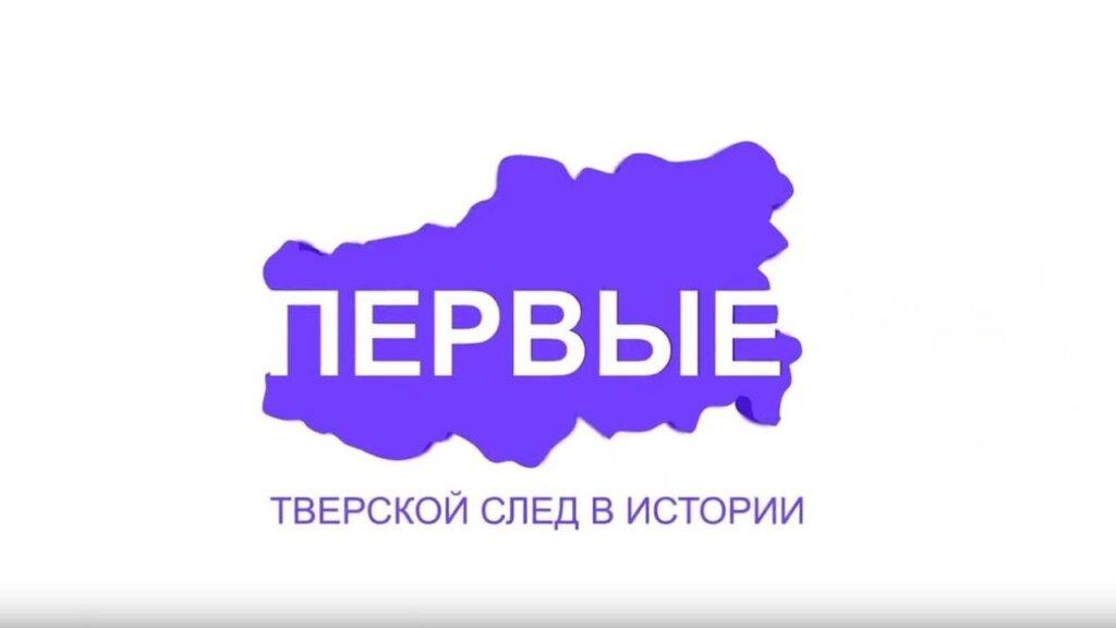 """Проект """"Первые"""": У тверских пожарных училась Россия"""