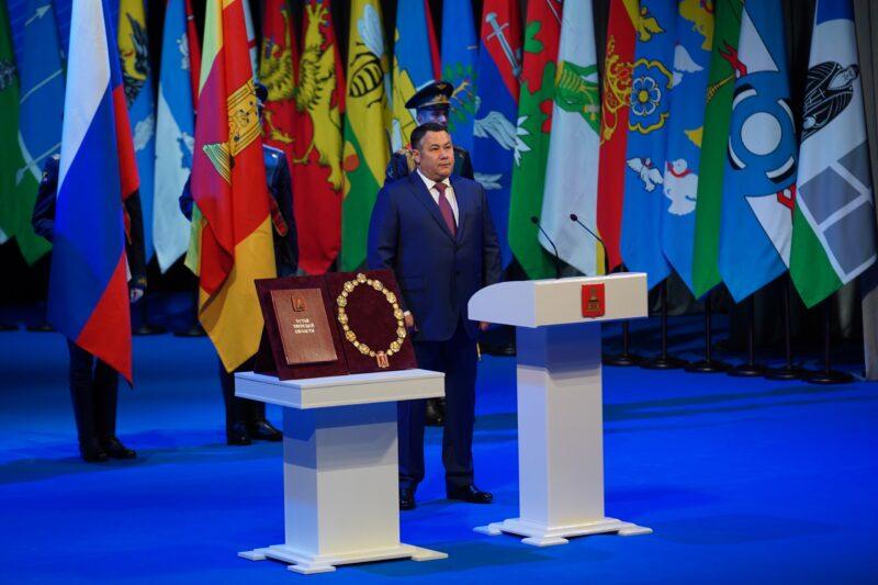Игорь Руденя вступил в должность губернатора Тверской области