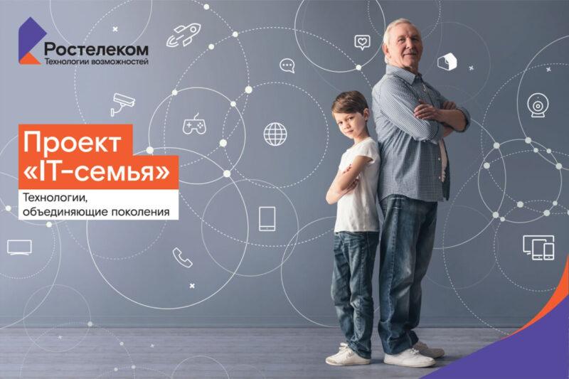«Ростелеком» приглашает жителей тверского региона принять участие в образовательном проекте «IT-семья»