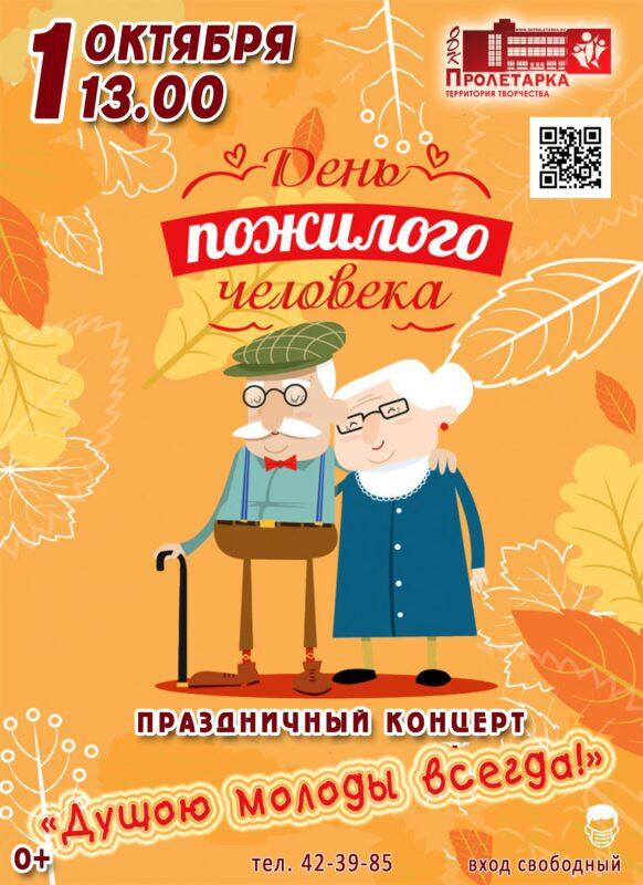 """ДК """"Пролетарка"""" приглашает на концерт, приуроченный к Международному дню пожилых людей"""