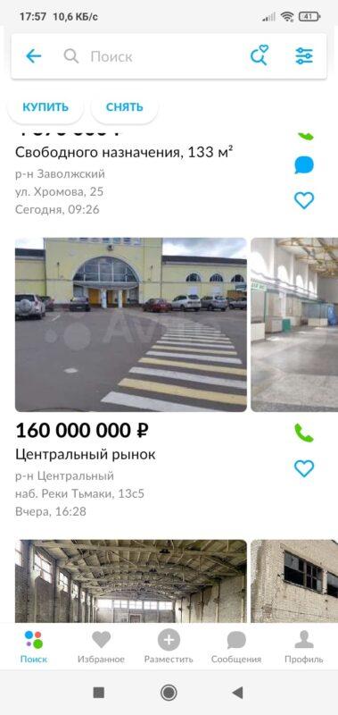 В Твери на Авито можно купить Центральный рынок