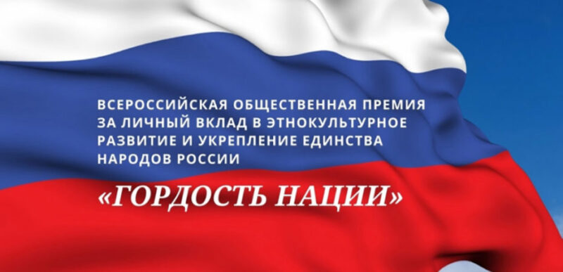 Жители Тверской области станут участниками Всероссийской премии «Гордость нации»