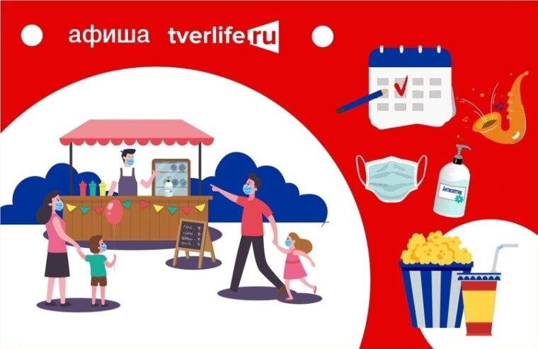 Афиша «Тверьлайф»: куда сходить в выходные с 24 по 26 сентября