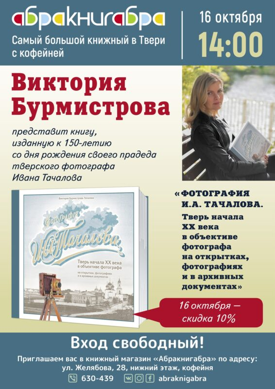 В книжном магазине представят книгу, изданную к юбилею известного тверского фотографа