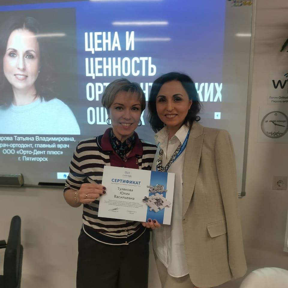 Стоматология «АртДент» стала одним из лидеров в проведенном  в Твери народном голосовании