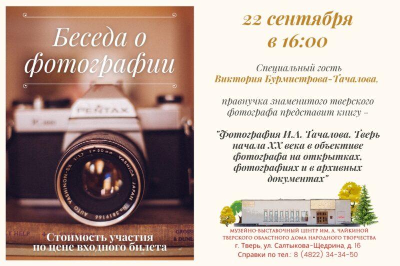 Правнучка знаменитого тверского фотографа представит книгу в Музейно-выставочном центре Лизы Чайкиной