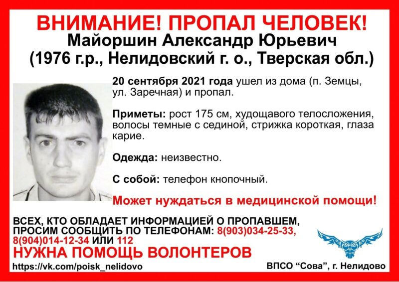 В Тверской области пропал 45-летний мужчина