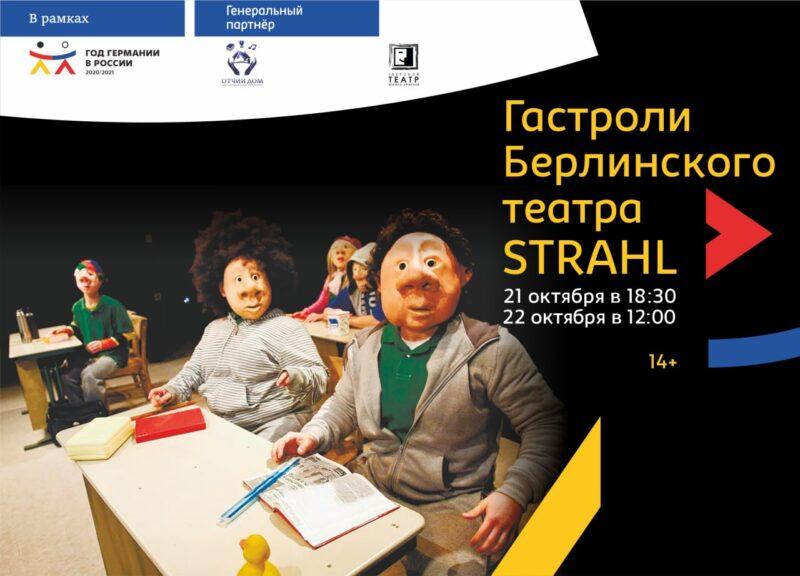В Тверь с гастролями приедет Берлинский театр Strahl