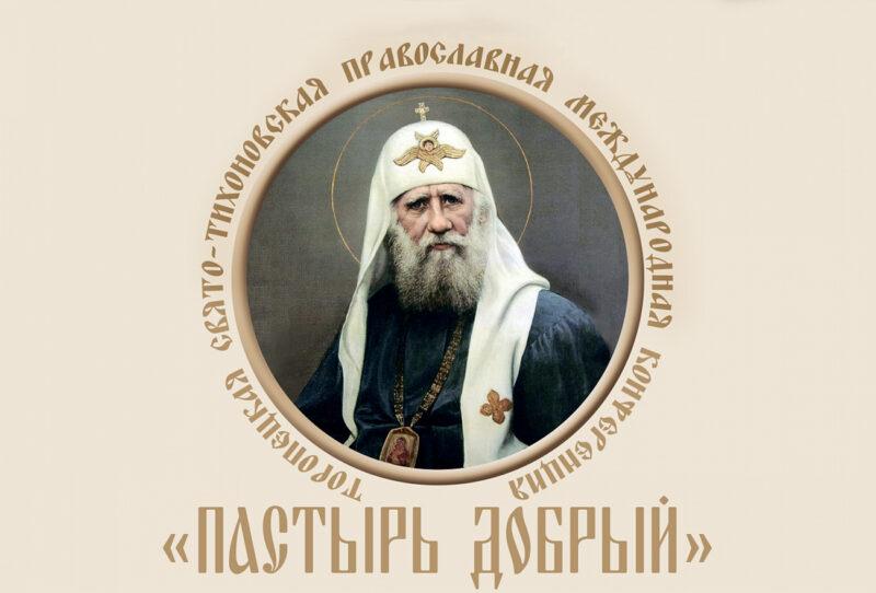 Свято-Тихоновская православная конференция «Пастырь добрый» вновь пройдет в Тверской области