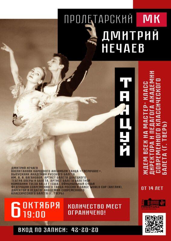 Солист балета Дмитрий Нечаев даст мастер-класс в Твери