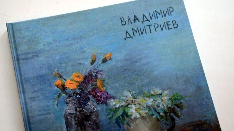 В Твери показали каталог работ местного художника