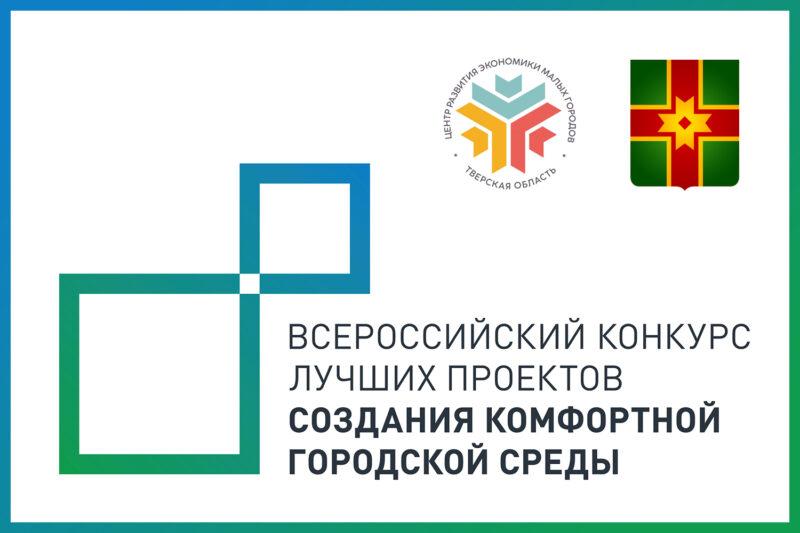 Лихославль имеет право выбрать территории для масштабного благоустройства