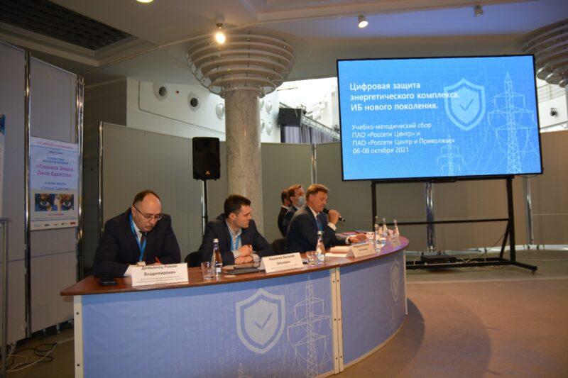 Энергетики обсудили вызовы в сфере информационных технологий