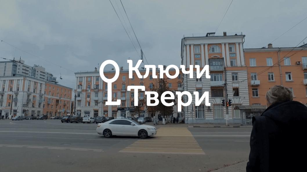 "Ключи Твери: знакомимся с историей ""космической"" площади"