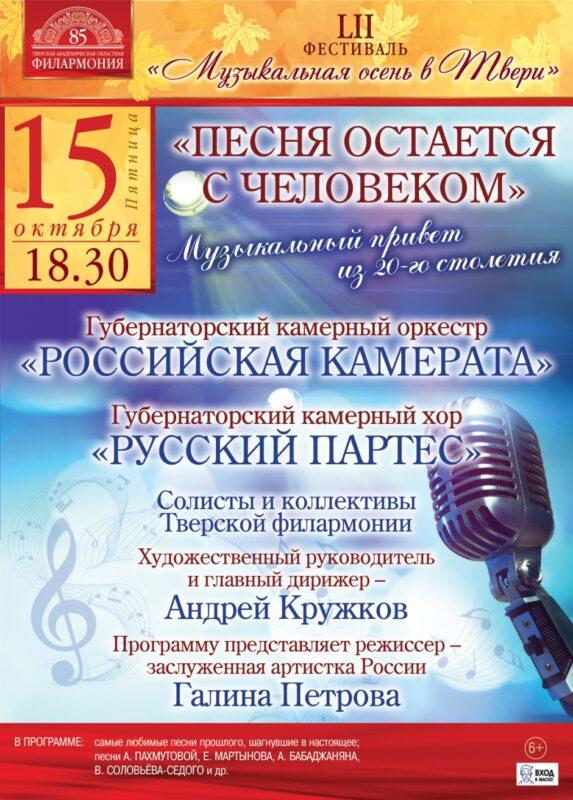 В Тверской филармонии прозвучат любимые песни ХХ века