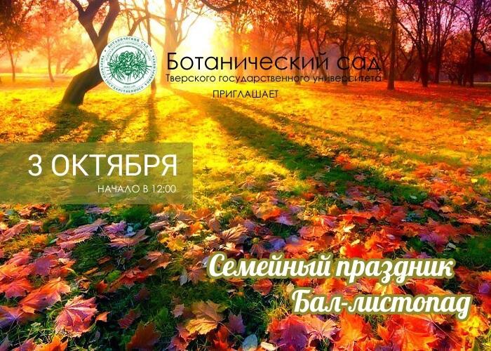 """Ботанический сад ТвГУ приглашает на праздник """"Бал-листопад"""""""