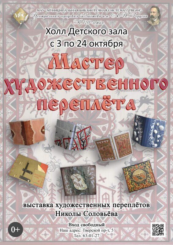 В Твери откроется выставка, посвященная художественному переплету