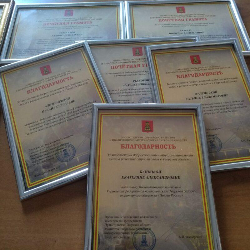 Лучшие работники Почты России удостоились наград