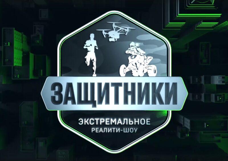 Жители Тверской области смогут подать заявку на участие в реалити-шоу «Защитники»