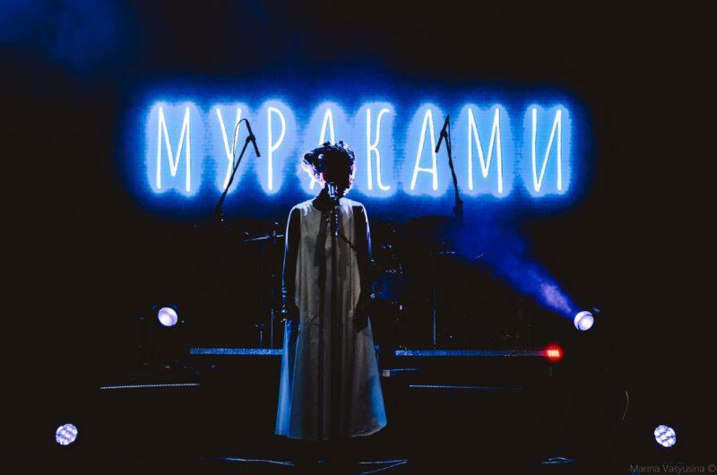 Группа «Мураками» представит в Твери новый альбом