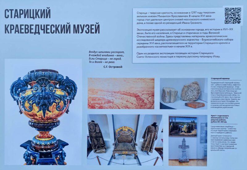 Фотовыставка расскажет о богатых собраниях музеев Тверской области