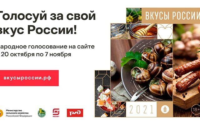 Стартовало народное голосование Национального конкурса региональных брендов продуктов питания «Вкусы России»