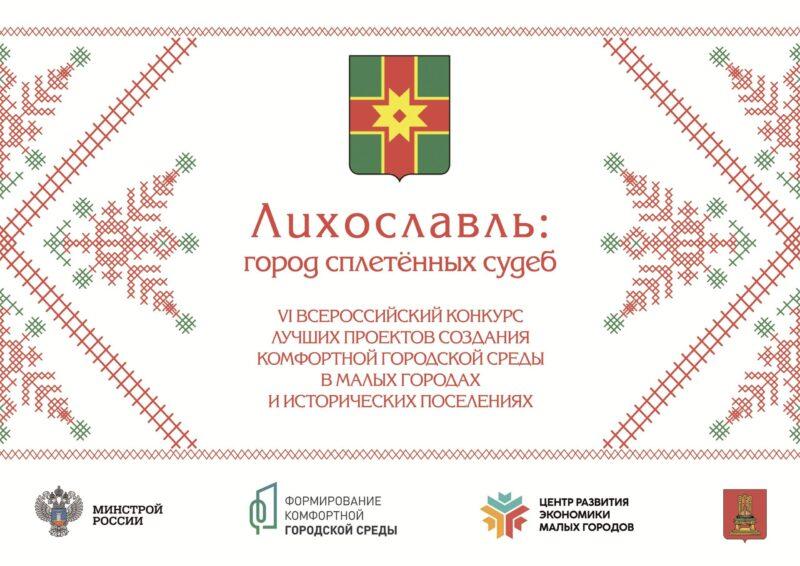 Логотип проекта Лихославля для участия во Всероссийском конкурсе по благоустройству обнародован
