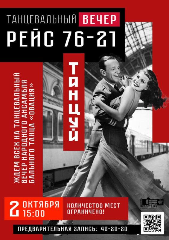 В Твери пройдет танцевальный вечер «Рейс 76-21»