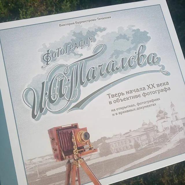 Жительница Твери представит книгу с работами своего прадеда-фотографа