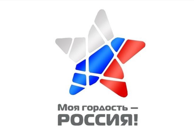 Жители Тверской области могут принять участие во Всероссийском творческом конкурсе