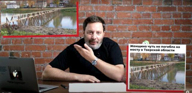 Опасный мост в Тверской области привлек внимание Сергея Минаева