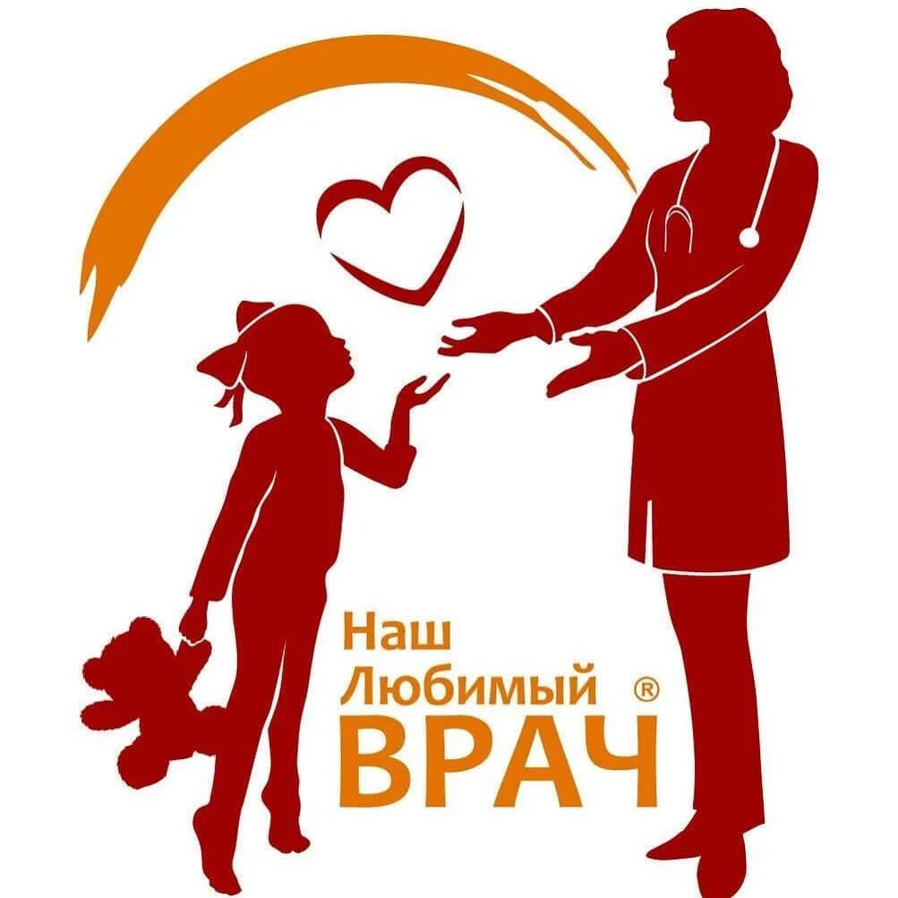 В Тверской области стартует конкурс «Наш любимый врач»