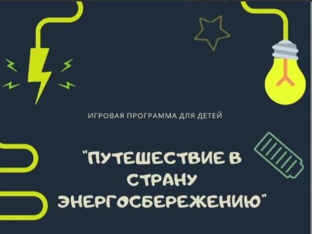 ДК Литвинки приглашает отправиться в страну Энергосбережению