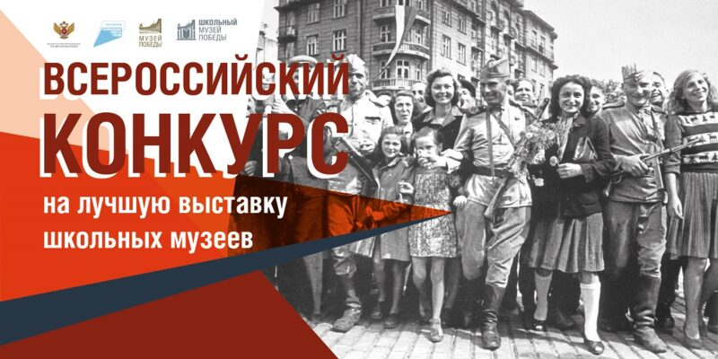 Школы Тверской области заняли место среди самых активных участников выставок школьных музеев
