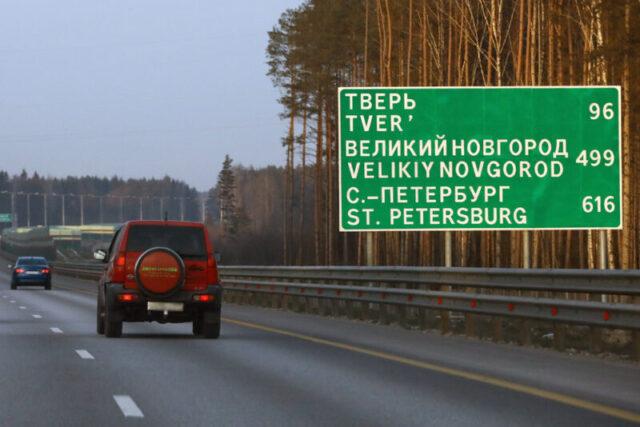 На автомагистрали М-11 появится стабильный интернет