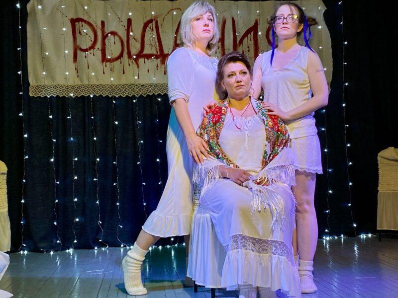 Женские «Рыдания» покажут на сцене тверского Молодёжного центра