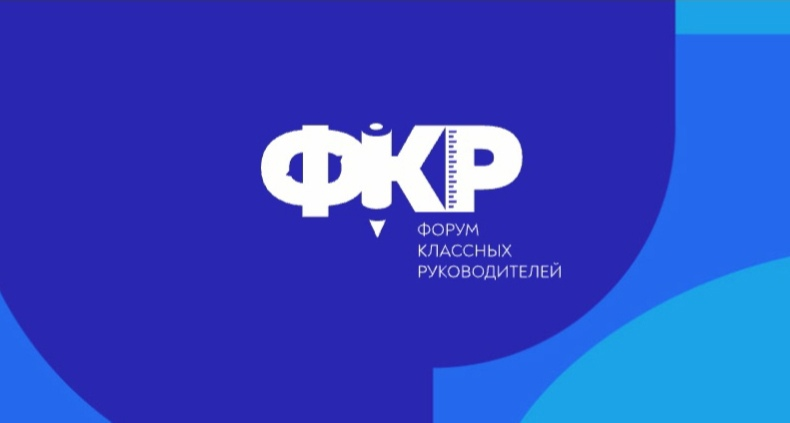 В Москве впервые пройдет Форум классных руководителей