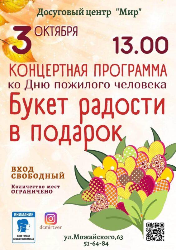 ВДосуговом центре «Мир» проведут концерт для бабушек идедушек