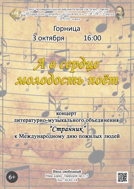В тверской библиотеке Герцена состоится концерт «А в сердце молодость поёт»